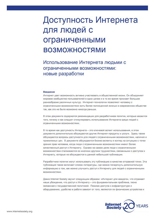 accessibility.ru thumbnail