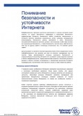 bp-securityandresilience-20130711_RU thumbnail