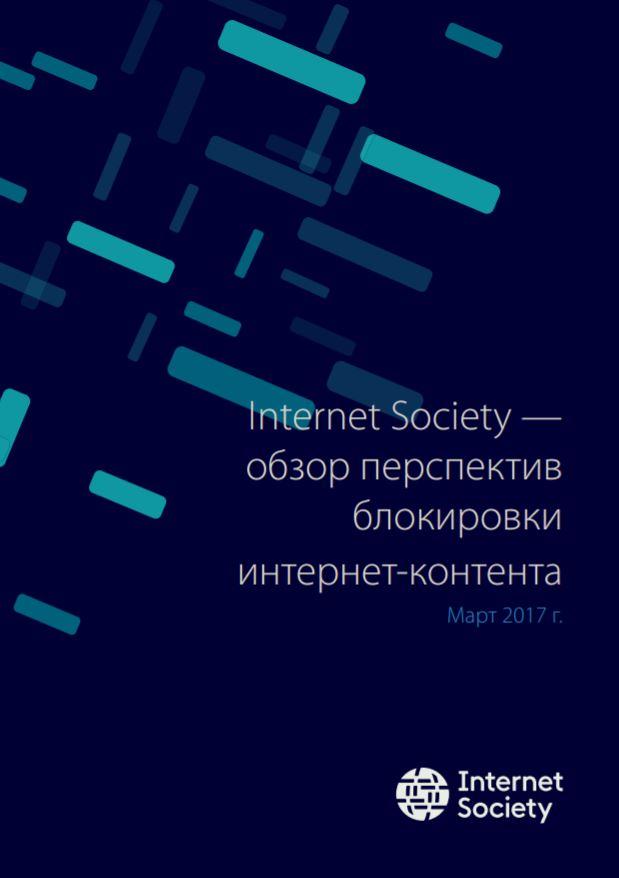 blocking.ru thumbnail