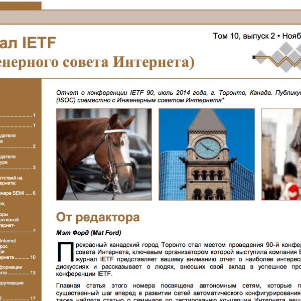 The IETF Journal Now Available in Russian! Thumbnail