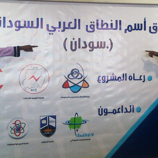 Sudanese new IDN ccTLD domain in Arabic (سودان.) launched by the Internet Society Sudan Chapter