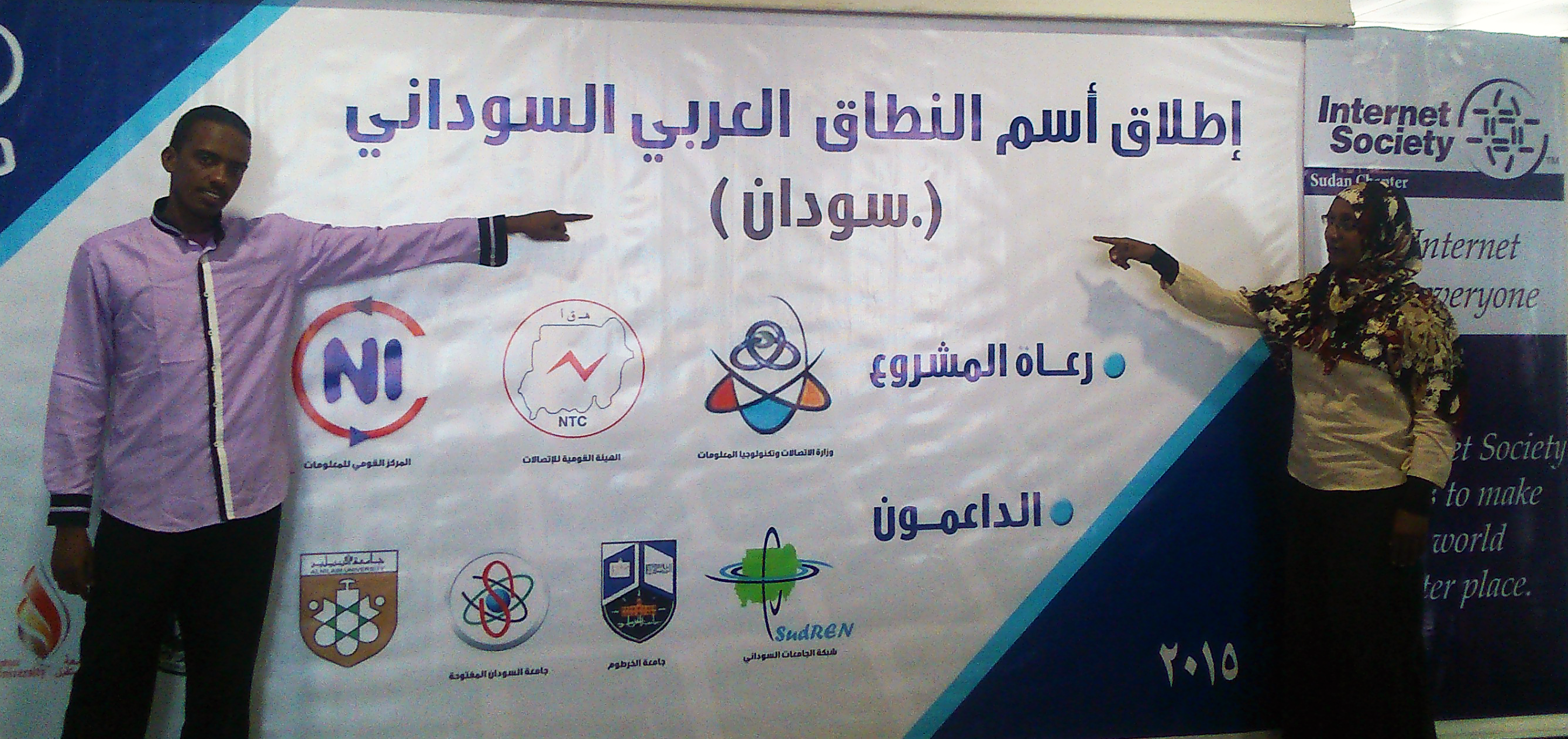 Sudanese new IDN ccTLD domain in Arabic (سودان.) launched by the Internet Society Sudan Chapter Thumbnail